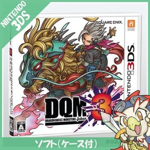 3DS ドラゴンクエストモンスターズ ジョーカー3 ソフト ニンテンドー 任天堂 NINTENDO 中古 送料無料|entameoukoku