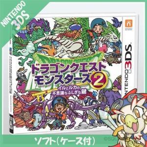 3DS ドラゴンクエストモンスターズ2 イルとルカの不思議なふしぎな鍵 ソフト ニンテンドー 任天堂 NINTENDO 中古 送料無料|entameoukoku