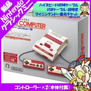 クラシックミニ ファミリーコンピュータ ファミコン 本体 ニンテンドー 任天堂 NINTENDO ゲーム機 新品 送料無料|entameoukoku