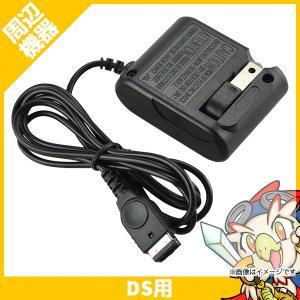 DS ACアダプター 充電器 ニンテンドー 任天堂 NINTENDO 中古 送料無料|entameoukoku