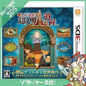 3DS レイトン教授と超文明Aの遺産 ソフト ニンテンドー 任天堂 NINTENDO 中古