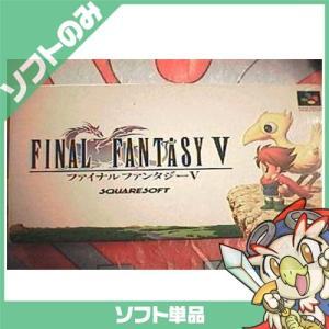 スーパーファミコン スーファミ ファイナルファンタジー5 ファイナルファンタジーV FFV FF5 ソフト SFC ニンテンドー 任天堂 NINTENDO 中古 送料無料|entameoukoku