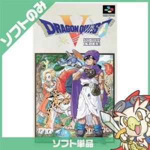 スーパーファミコン スーファミ ドラゴンクエスト5 ドラクエ5 ソフト SFC ニンテンドー 任天堂 NINTENDO 中古 送料無料|entameoukoku