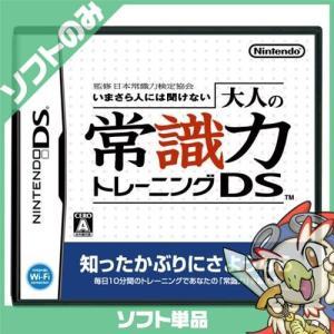 DS 大人の常識力トレーニングDS ソフト ニンテンドー 任天堂 NINTENDO 中古 送料無料|entameoukoku