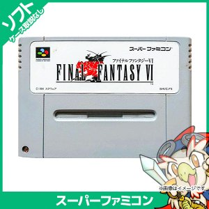 スーパーファミコン スーファミ ファイナルファンタジー6 FF6 ファイナルファンタジーVI ソフト SFC ニンテンドー 任天堂 NINTENDO 中古 送料無料 entameoukoku