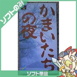 スーパーファミコン スーファミ かまいたちの夜 ソフト SFC ニンテンドー 任天堂 NINTENDO 中古 送料無料|entameoukoku