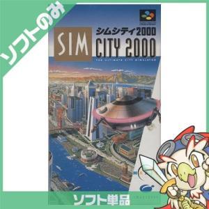 スーパーファミコン スーファミ シムシティー ソフト SFC ニンテンドー 任天堂 NINTENDO 中古 送料無料|entameoukoku