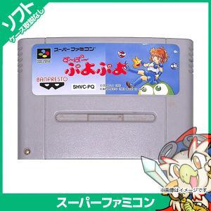 スーパーファミコン スーファミ すーぱーぷよぷよ ソフト SFC ニンテンドー 任天堂 NINTENDO 中古 送料無料 entameoukoku