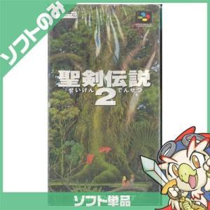 スーパーファミコン スーファミ 聖剣伝説2 ソフト ソフトのみ SFC ニンテンドー 任天堂 NINTENDO 中古 送料無料|entameoukoku
