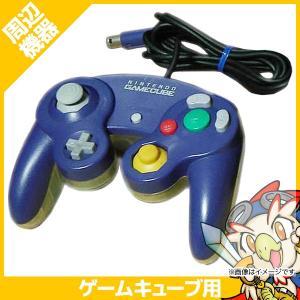 ゲームキューブ GC GAMECUBE コントローラー バイオレット&クリア ニンテンドー 任天堂 Nintendo 中古|entameoukoku