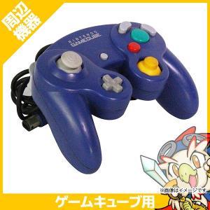 ゲームキューブ GC GAMECUBE コントローラー バイオレット ニンテンドー 任天堂 Nintendo 中古|entameoukoku