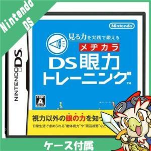 DS 見る力を実践で鍛える DS眼力トレーニング ソフト 中古|entameoukoku