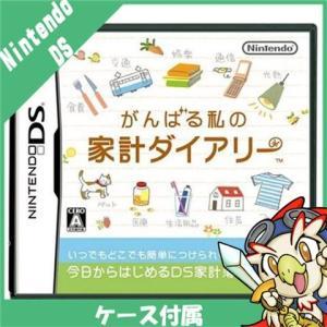 DS がんばる私の家計ダイアリー 家計ダイアリー ソフト ケースあり 中古|entameoukoku