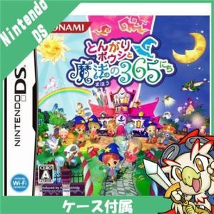 DS とんがりボウシと魔法の365にち ソフト ケースあり 中古|entameoukoku