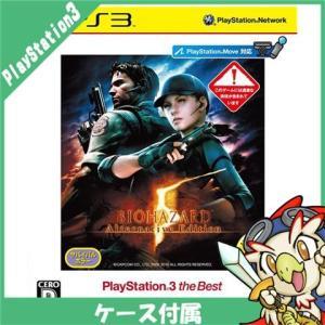 PS3 バイオハザード5 オルタナティブ エディション the Best ソフト ケースあり Pla...