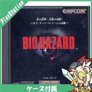 PS バイオハザード ソフト ケースあり PlayStation SONY ソニー 中古 送料無料|entameoukoku