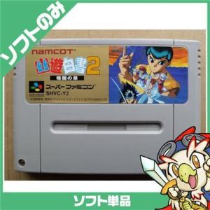 SFC 幽遊白書2 格闘の章 ソフト のみ Nintendo 任天堂 ニンテンドー 中古 送料無料 entameoukoku