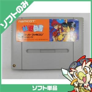 SFC 幽遊白書 ソフト のみ Nintendo 任天堂 ニンテンドー 中古 送料無料 entameoukoku