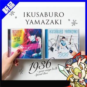 CD 1936 ~your song I&II~ 山崎育三郎 特別限定版 スペシャルボックス リミテッドエディション 本体 新品 新品 送料無料|entameoukoku