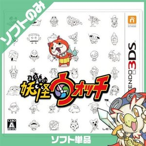 3DS 妖怪ウォッチ ソフトのみ ニンテンドー 任天堂 NINTENDO 中古 送料無料