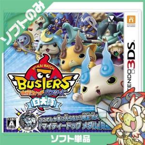 3DS 妖怪ウォッチバスターズ 白犬隊 ソフトのみ ニンテンドー 任天堂 NINTENDO 中古 送...