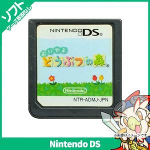 DS ソフトのみ おいでよ どうぶつの森 どう森 箱取説なし ニンテンドー 任天堂 Nintendo...