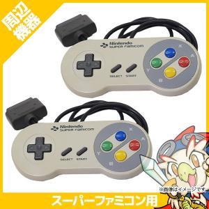 スーパーファミコン スーファミ SFC コントローラー 2個セット 純正 ニンテンドー 任天堂 Nintendo 中古|entameoukoku
