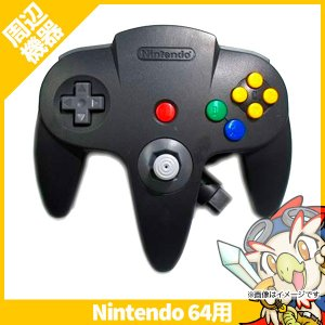 64 ゲーム コントローラ ブラック 任天堂64 ニンテンドー64 NINTENDO64 中古|entameoukoku