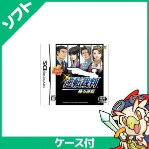 DS ソフト 逆転裁判 蘇る逆転 Best Price! ケースあり ニンテンドーDS Ninten...