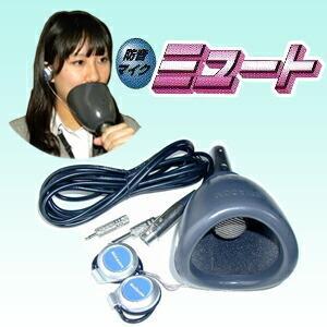 防音マイクミュートセット カラオケ 練習 VMM-150 減音機能付マイク ヴォーカルの練習 発声 音痴 克服 演説 騒音 苦情 防止 enteron-kagu-shop