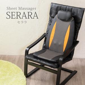 シートマッサージャー セララ   マッサージ器 マッサージ機 電動マッサージ器 マッサージシート 座椅子 58368   腰痛 肩こり ラッピング不可 管理医療機器|enteron-kagu-shop
