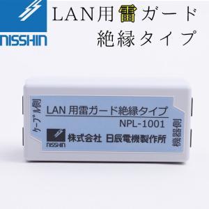 雷対策 LAN用 雷からPCを守る!日辰電機 LAN用雷ガード アース接続不要絶縁タイプ NPL-1001|enteron-kagu-shop