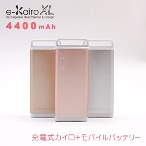 充電式カイロ イーカイロ e-Kairo XL ピンクゴールド/シャンパンゴールド/シルバー あったかグッズ USB 冬 充電 エコ 省エネ 冷え性 タブレット|enteron-kagu-shop