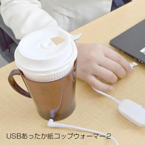 USBあったか紙コップウォーマー2 USBCUPW2 あったかグッズ おもしろUSBグッズ ヒルナン...