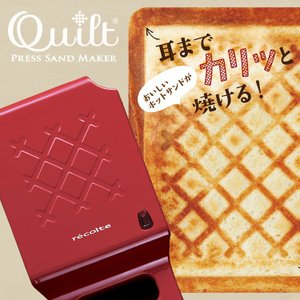 ホットサンドメーカー レコルト プレスサンドメーカー キルト RPS-1 recolte ギフト プレゼント 家庭用 両面焼き トースター 食パン 朝食 おやつ|enteron-kagu-shop