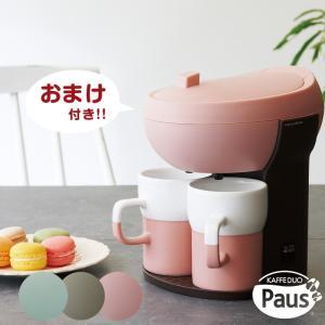 コーヒーメーカー おまけ特典付 レコルト カフェデュオ パウス|enteron-kagu-shop