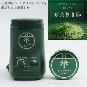 お茶ひき器 ツインバード 緑茶美採 GS-4671DG ウィンターキャンペーン|enteron-kagu-shop|02