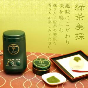 お茶ひき器 ツインバード 緑茶美採 GS-4671DG ウィンターキャンペーン|enteron-kagu-shop|03