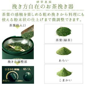 お茶ひき器 ツインバード 緑茶美採 GS-4671DG ウィンターキャンペーン|enteron-kagu-shop|04