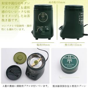 お茶ひき器 ツインバード 緑茶美採 GS-4671DG ウィンターキャンペーン|enteron-kagu-shop|05