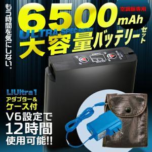 空調服 大容量バッテリー セット 純正品 6500mAh 500kcalシリーズ専用リチウムイオン大容量バッテリーセット LIUlTRA1 空調服バッテリー|enteron-kagu-shop