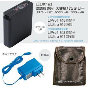 空調服 大容量バッテリー セット 純正品 6500mAh 500kcalシリーズ専用リチウムイオン大容量バッテリーセット LIUlTRA1 空調服バッテリー|enteron-kagu-shop|02