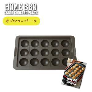 別売りパーツ たこ焼きプレート レコルト ホームバーベキュー オプションパーツ たこ焼きプレート ※こちらはパーツのみの販売です。本体は付属しておりません。|enteron-kagu-shop