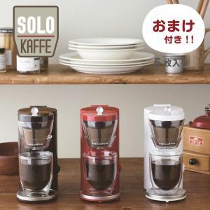 コーヒーメーカー おまけ特典付き レコルト ソロカフェ カラー/ナチュラル ホワイト・グロス レッド・ビター ブラウン スマートコーヒー recolte コンパクト|enteron-kagu-shop