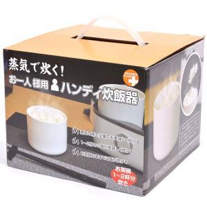炊飯器 小型 お一人様用 ハンディ炊飯器 1.3合 MINIRCE2 おひとり様 一人暮らし ミニ炊飯器  お茶碗 弁当箱 サンコー 調理器具|enteron-kagu-shop|03