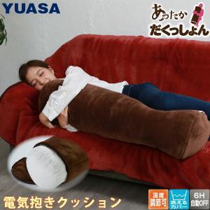 あったか 抱き枕 ホットクッション 大きい あったか電気クッション だくっしょん YSC-DC90V ホット クッション あったかグッズ だき枕 抱きまくら|enteron-kagu-shop