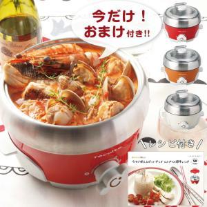 電気鍋 おまけ付き レコルト ポットデュオ エスプリ recolte Pot DUO Esprit 一人暮らし 小型 電気鍋 調理鍋 RHC-1 敬老の日 プレゼント ギフト|enteron-kagu-shop
