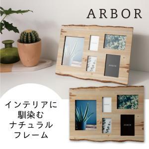 クーポン使用不可 フォトフレーム ウッド Wooden Photo Frame ARBOR ウッドフォトフレーム アーバー 5W 壁掛け インテリア おしゃれ enteron-kagu-shop