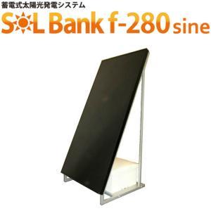 蓄電池太陽光発電システム ソーラーパネル SOL Bank f-280 sine f-280sine メーカー直送のため代引不可 高性能 正弦波 インバーター 搭載 enteron-kagu-shop