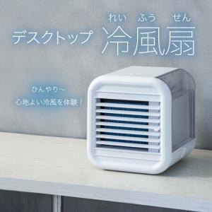 扇風機 卓上 デスクトップ冷風扇 RF-T1813 涼しい ひんやり グッズ 暑さ対策 扇風機 サーキュレーター スリーアップ
